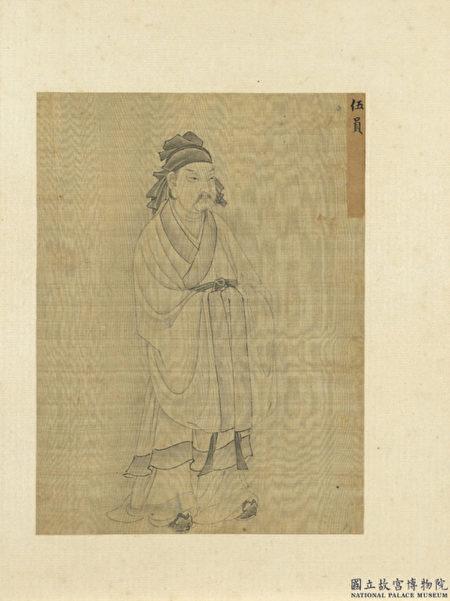 《聖君賢臣全身像》伍子胥像,現藏台北故宮博物院。(公有領域)