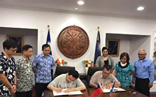 台湾马绍尔建交20年 双方签署协定深化合作