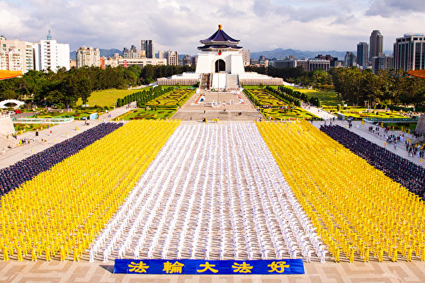 約5,400名來自台灣及世界各地的部份法輪功學員,2018年11月24日在台北中正紀念堂前演煉五套功法。(陳柏州/大紀元)