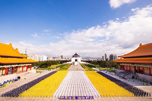 約5,400名來自台灣及世界各地的部份法輪功學員,2018年11月24日在中正紀念堂前煉五套功法。(陳柏州/大紀元)