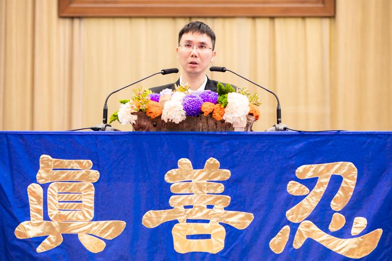 2018年法輪大法台灣修煉心得交流會11月25日在台大綜合體育館舉行,來自台南的周明輝在法會中分享修煉心得。(羅正恆/大紀元)