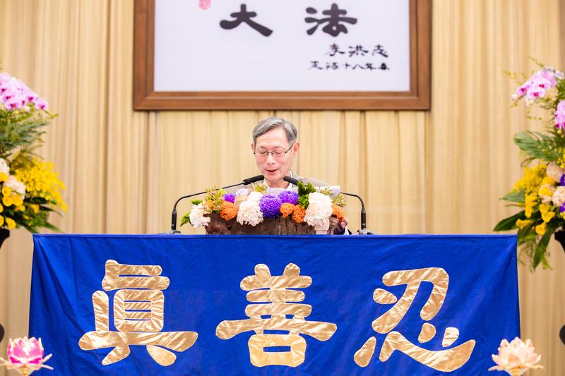 2018年法輪大法台灣修煉心得交流會11月25日在台大綜合體育館舉行,來自台中的張俊民在法會中分享修煉心得。(羅正恆/大紀元)