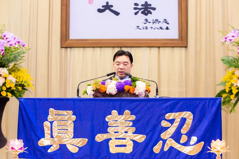 2018年法輪大法台灣修煉心得交流會11月25日在台大綜合體育館舉行,來自高雄的劉亦修在法會中分享修煉心得。(許基東/大紀元)