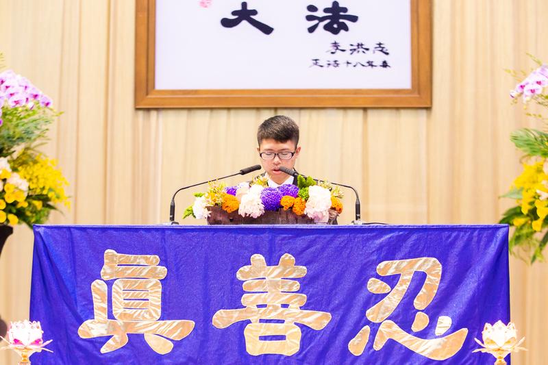 2018年法輪大法台灣修煉心得交流會11月25日在台大綜合體育館舉行,來自新北的趙郁誠在法會中分享修煉心得。(許基東/大紀元)