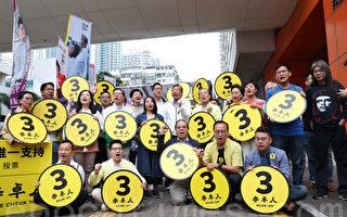 香港泛民各黨齊心拉票 籲守護核心價值