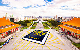 台湾法轮功学员历年壮观排字 视频集锦