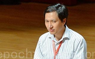 涉嫌犯罪 賀建奎被指私自組織基因編輯