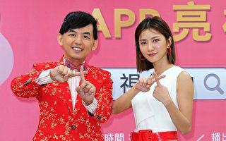蔡黃汝宣傳《紅白》APP 大玩角色扮演
