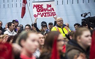 通用汽车将关闭加国工厂 近三千员工将失业