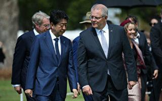 日相访澳 增双边合作 反击中共印太扩张