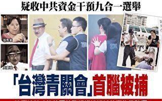 疑收中共资金干预选举 台湾同心会成员遭境管