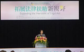 法扶论坛18国与会 蔡英文:台湾愿与各国分享经验