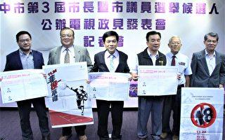 台中市長選舉政見交鋒   電視辯論會13日舉行