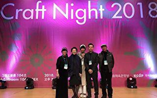 東華藝創品牌DART Taiwan受邀韓國工藝趨勢展創意出眾
