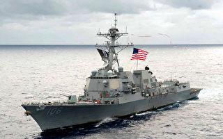 美军舰通过台海 五角大厦:展现美方承诺