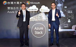 台湾大哥大、微软推 Azure Stack落地台湾
