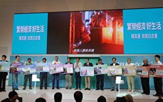 「我準備好了!」 陳其邁發表12項政策白皮書