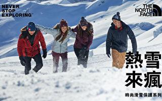 冬天雪衣挑选要点   保暖、透气、速干