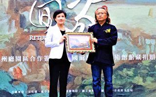 美國順天美術館 600件台灣近代畫作「回家」