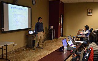 芝加哥侨教中心推广应用数位科技 提高华语文教学乐趣