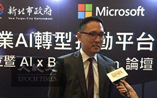 微软推动加速产业AI创新转型 在地中小企业受惠