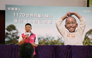 1120世界兒童人權日 讓兒童為自己發聲