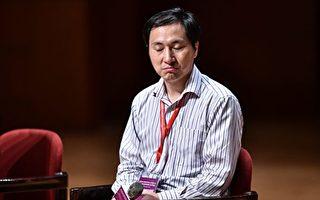 贺建奎被批蔑视国际伦理准则 行为令人不安