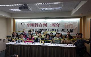 李明哲被判周年 民团吁柯文哲双城论坛提抗议