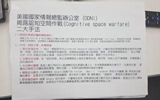 中共網軍介入台美選舉 立委:應仿歐美立法管制