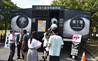 """""""药不药 一念间""""行动反毒博物馆 斗六开展"""