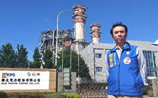 国光电厂重办环评  陈学圣:反对扩建