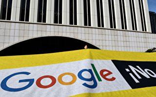 谷歌审查版搜寻计划 员工连署反对