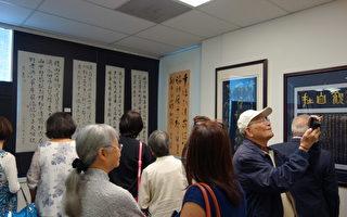 年度聖地亞哥正體漢字文化節書畫展舉行
