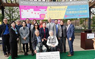 開發費城華埠社區五年計劃 PCDC獲75萬美元