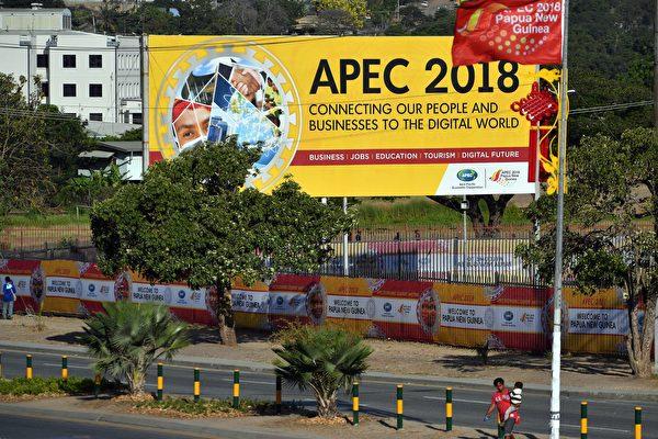 「發脾氣外交」 外媒曝中共在APEC峰會惡行