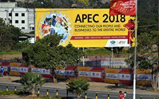 APEC峰会 中共代表团阻外媒采访惹众怒