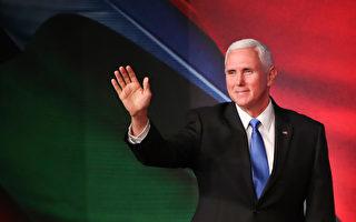 彭斯APEC演说 美国会恪守方针直到中共改变