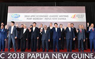 APEC闭幕 美中激烈交锋 正式领袖宣言难产