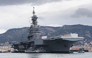 维护航道自由 法国将派航母赴南海