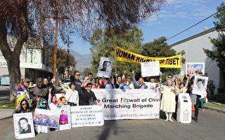 洛杉磯人權組織遊行 抗議中共迫害宗教人士