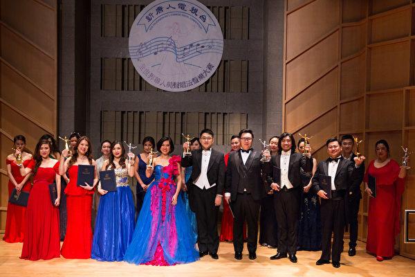 11月10日,在第七屆「全世界華人美聲唱法聲樂大賽」比賽中全體獲獎選手合影。(戴兵/大紀元)