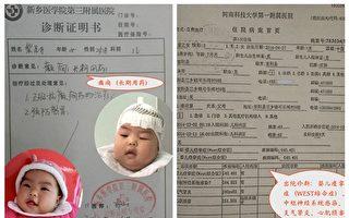 河南儿童种疫苗受害 事故鉴定报告漏洞多