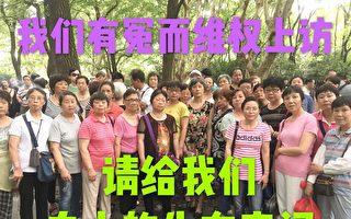 上海「進博會」前夕 12訪民被抓多人失聯