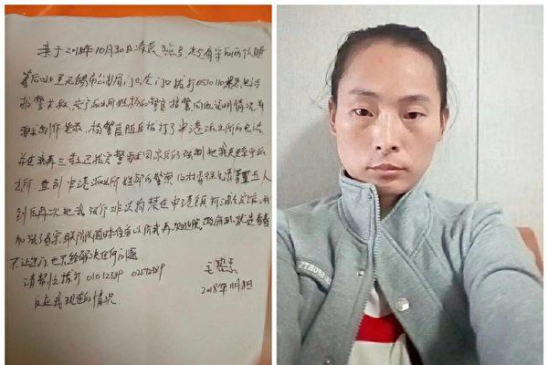 卫生纸上的求救信 被关江苏女访民已失联