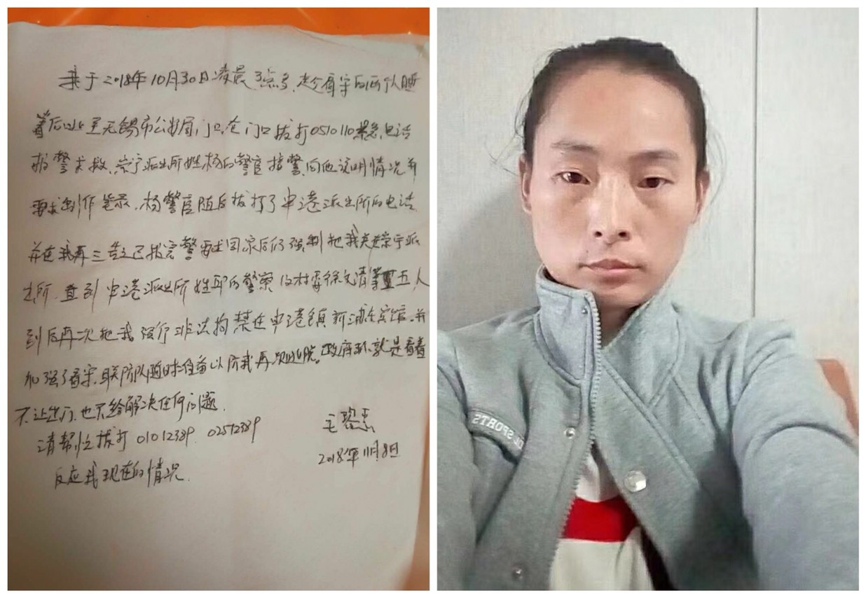 衛生紙上的求救信 被關江蘇女訪民已失聯