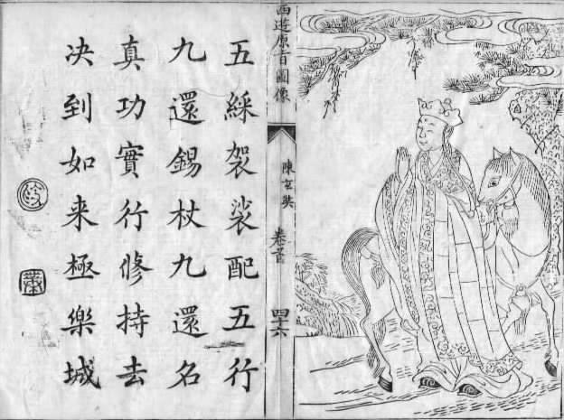 西遊原旨圖像之陳玄奘(唐三藏)。(公有領域)