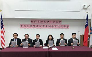 臺灣商會攜手SBA辦商業講座  教企業獲政府貸款與合同