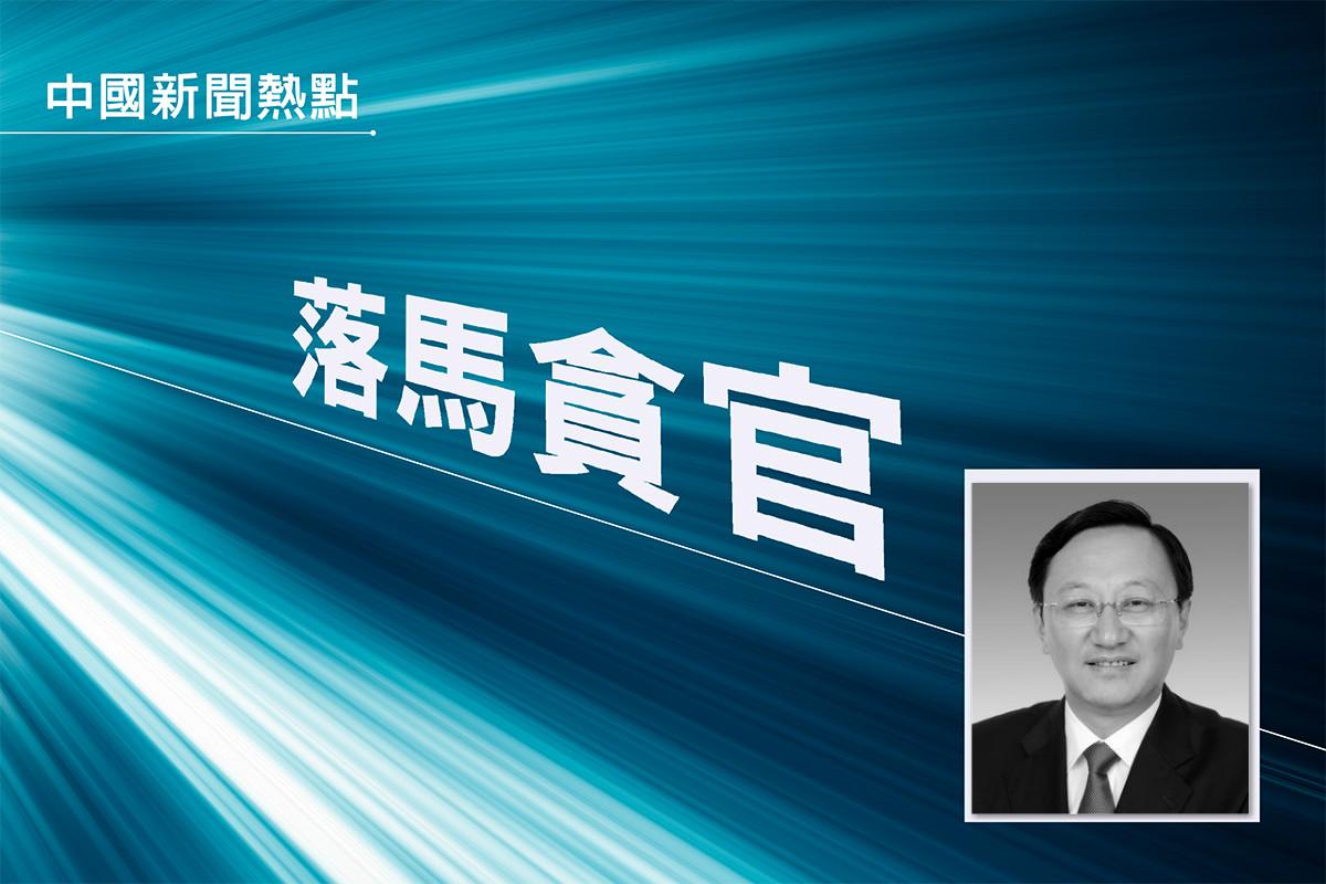 江蘇副省長繆瑞林落馬 曾與楊衛澤搭檔