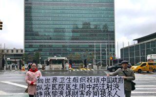 陆医院为创收乱开药致人死 家属联合国控告