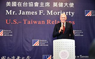 美国在台协会主席莫健访清华  勉学生以台湾为傲
